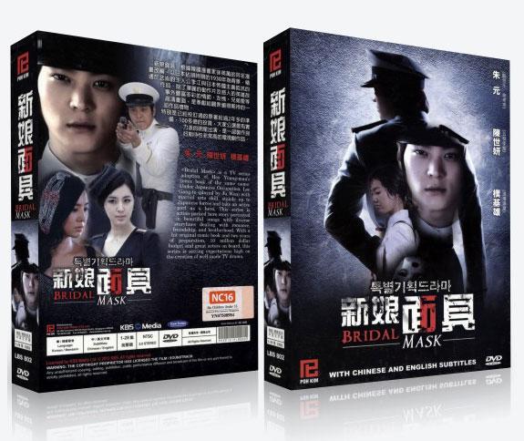Bridal Mask 新娘面具 ECONOMY PACK KOREAN DRAMA DVD